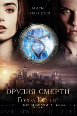 Орудия смерти: Город костейThe Mortal Instruments: City of Bones постер