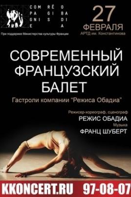 Современный французский балет постер