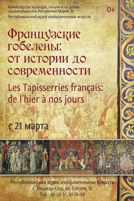 Французский гобелен: от истории до современности постер