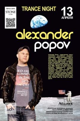 Alexsandr Popov. Trance постер