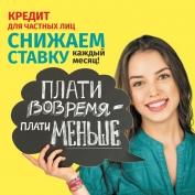 За первое полугодие 2016 года банк «Хлынов» выдал частным лицам 1 миллиард 364 миллиона рублей.