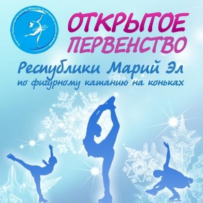 Открытое первенство РМЭ по фигурному катанию на коньках