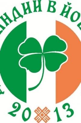День ирландского кино постер