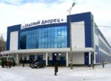 В Марий Эл официально открылся третий по счёту ледовый дворец