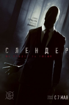 СлендерAlways Watching: A Marble Hornets Story постер