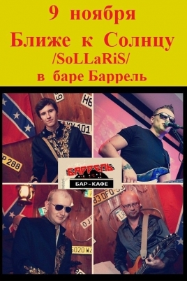Ближе к Солнцу (Sollaris) постер