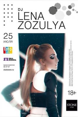 Диджей Zazulya постер
