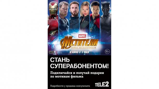 Суперабонент Tele2 присоединился к супергероям MARVEL