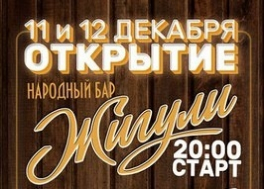 Друзья, мы открываемся 11 декабря с песнями о главном в караоке и вечеринкой 80-90хх!