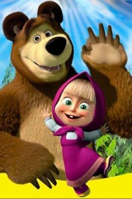 Маша и Медведь постер