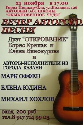 Вечер авторской песни постер