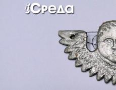 iСреда: выпуск 42