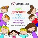 Детский сад «Я люблю монтессори»