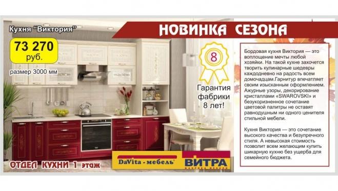 Новинка сезона кухня «Виктория»!