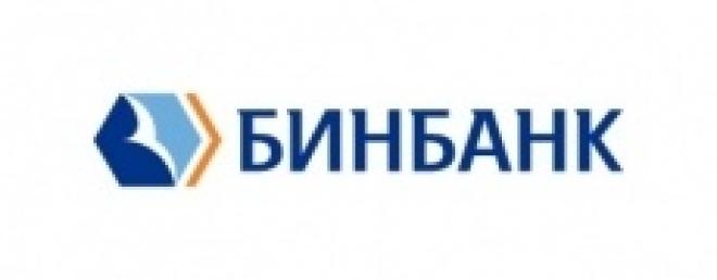 БИНБАНК отменил комиссию за переводы на свои карты с карт любых банков