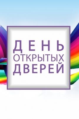 День открытых дверей в Лингвистическом Центре