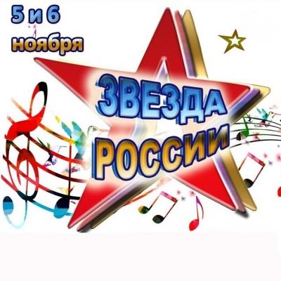 """I Межрегиональный конкурс-фестиваль """"Звезда России"""""""