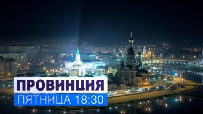 Новые ведущие вечернего шоу «Провинция»!