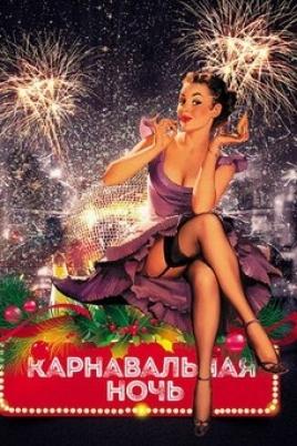 Карнавальная ночь постер