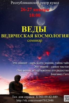 Веды. Ведическая космология постер