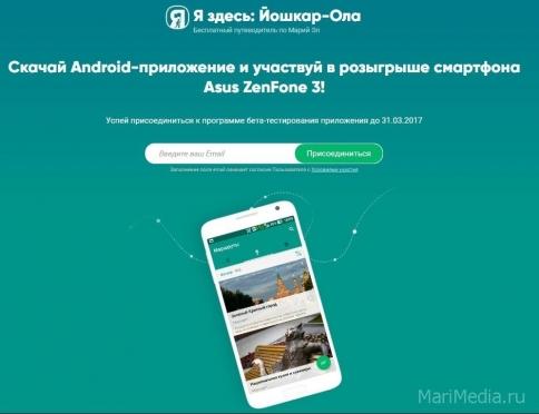 Мобильное приложение «Я здесь: Йошкар-Ола» работает в тестовом режиме