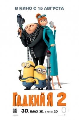 Гадкий я 2 - 3DDespicable Me 2 постер