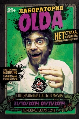 Лаборатория Olda постер