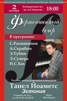 Фортепианный вечер. Танел Йоаметс постер