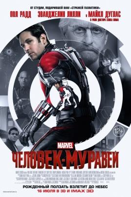 Человек-муравейAnt-Man постер