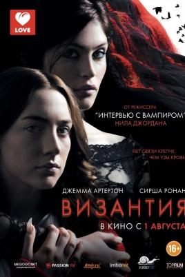 ВизантияByzantium постер