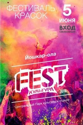 Фестиваль красок FESTкультура постер