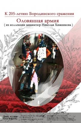 Оловянная армия: коллекция миниатюр Николая Хижникова постер