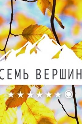 Семь вершин постер