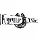 Мастерская художественной ковки «Кузнечный двор»