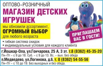 Йошкар-Ола, Гончарова, 25А, 3эт.(за ТД Экономъ), ЖК Малое Медведево, Логинова, 6(через дом от Ленты)