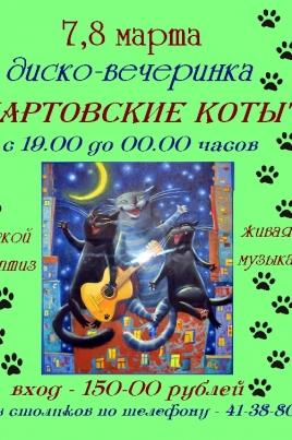 Мартовские коты постер