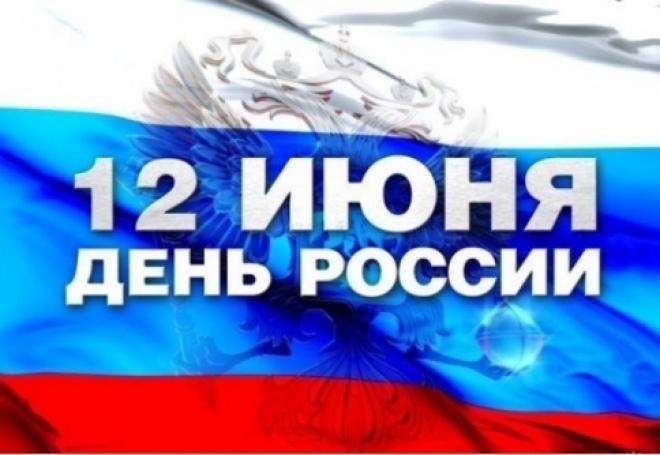 День России планируют отметить в Йошкар-Оле с традиционным размахом
