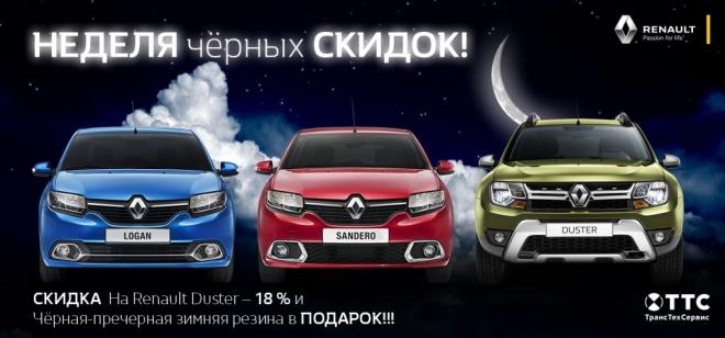 Черная неделя скидок в Renault «ТрансТехСервис»