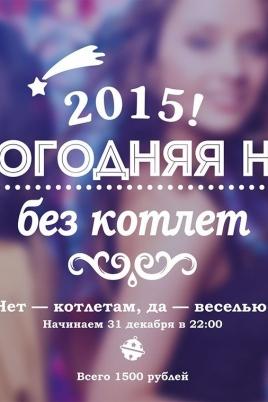 Новогодняя ночь – без котлет! постер
