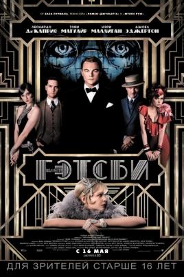 Великий ГэтсбиThe Great Gatsby постер