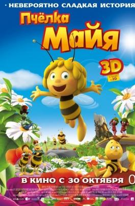 Пчелка МайяMaya The Bee — Movie постер
