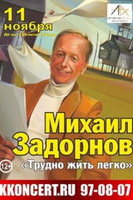 Михаил Задорнов постер