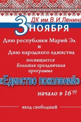 Единство поколений постер