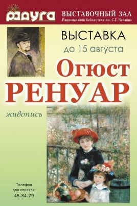 Пьер Огюст Ренуар постер