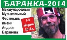 Любители неформатной музыки съезжаются в Русскую Луговую