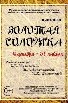 Золотая соломка постер