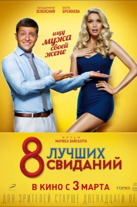 8 лучших свиданий постер