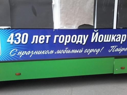Йошкар-Ола ждёт новые троллейбусы
