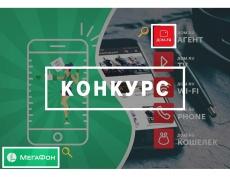 «Дом.ru» и «МегаФон» объявили «МЕГАДОМ охоту» за призами