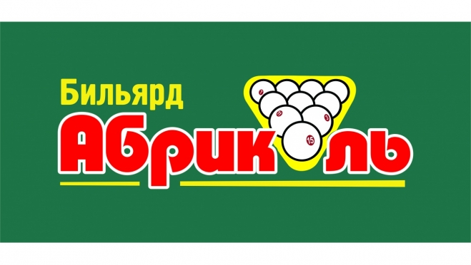 Бильярдный клуб «Абриколь» приглашает на любительский турнир по «Невской» пирамиде. 18+